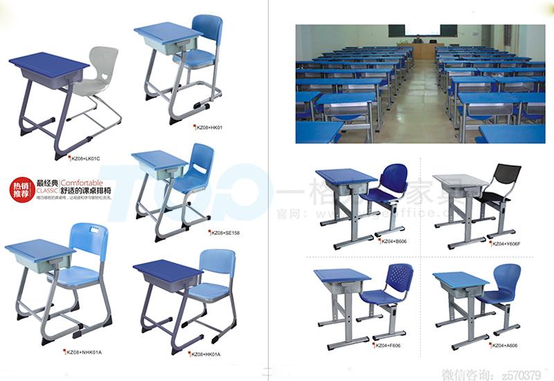 学生课桌.jpg