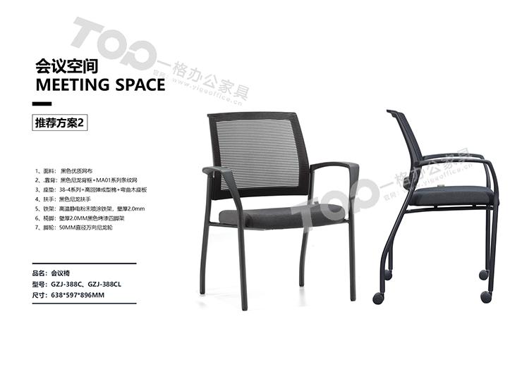 会议室椅(7).png