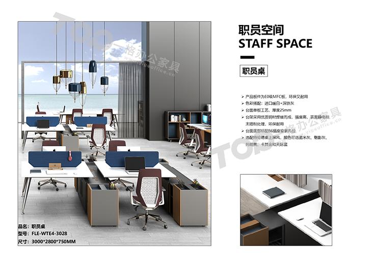 职员空间职员桌(9).png