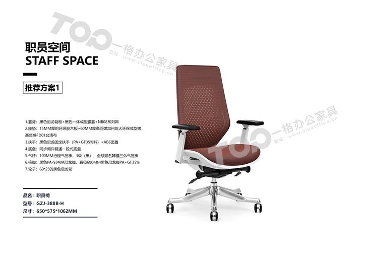 职员椅(11).png